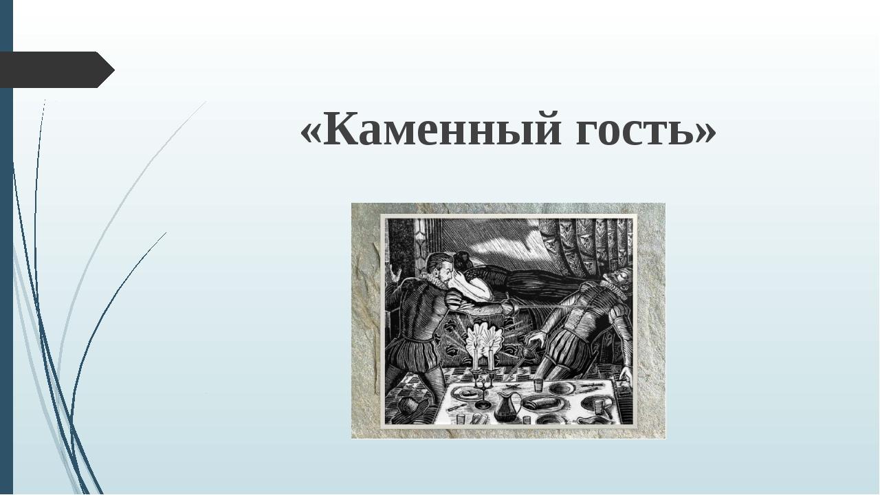 «Каменный гость»