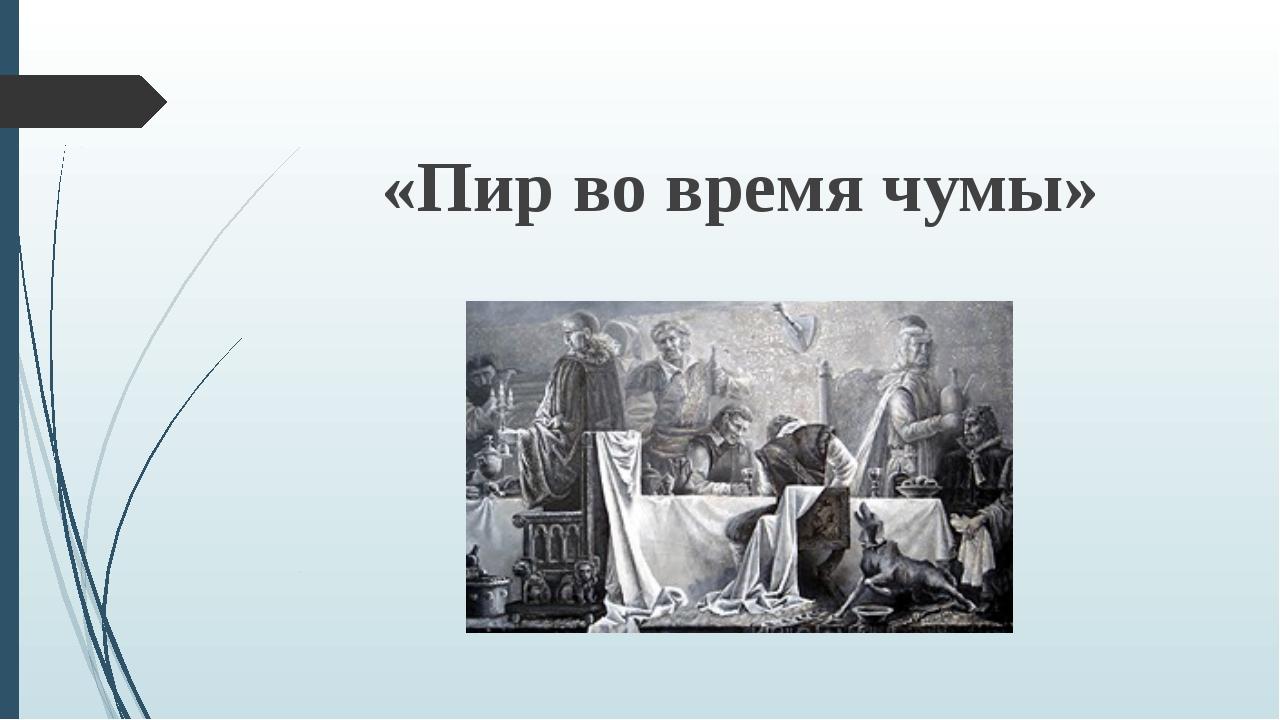 «Пир во время чумы»
