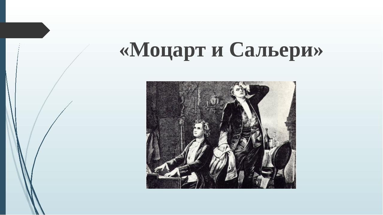 «Моцарт и Сальери»