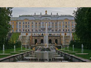 18 век. Архитектура. Бартоломе́о Франче́ско Растре́лли Зимний Дворец Строгано