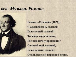 19 век. Музыка. Романс. Алекса́ндр Алекса́ндрович Аля́бьев. Романс «Соловей»