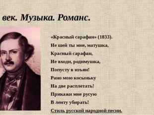 19 век. Музыка. Романс. Алекса́ндр Его́рович Варла́мов. «Красный сарафан» (18