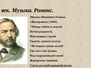 19 век. Музыка. Романс. Михаил Иванович Глинка. «Жаворонок» (1840). Между неб