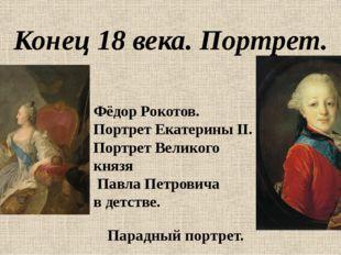 Конец 18 века. Портрет. Парадный портрет. Фёдор Рокотов. Портрет Екатерины II