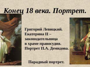 Конец 18 века. Портрет. Парадный портрет. Григорий Левицкий. Екатерина II – з