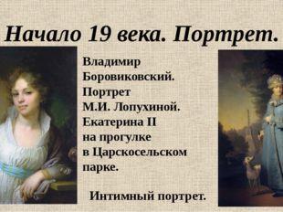 Начало 19 века. Портрет. Интимный портрет. Владимир Боровиковский. Портрет М.