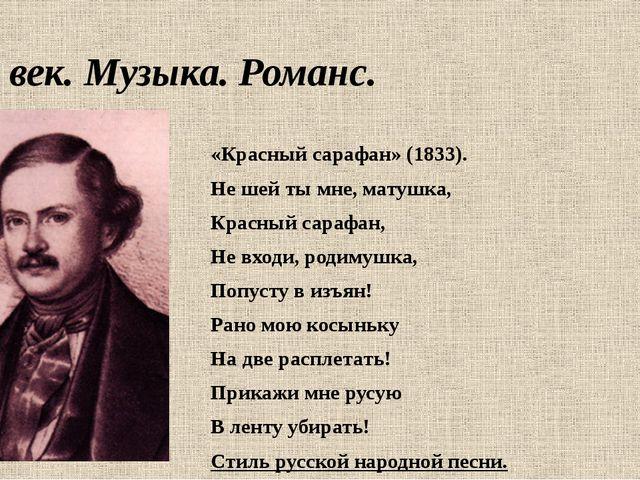 19 век. Музыка. Романс. Алекса́ндр Его́рович Варла́мов. «Красный сарафан» (18...