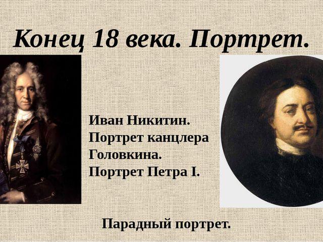 Конец 18 века. Портрет. Парадный портрет. Иван Никитин. Портрет канцлера Голо...
