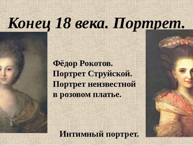 Конец 18 века. Портрет. Интимный портрет. Фёдор Рокотов. Портрет Струйской. П...