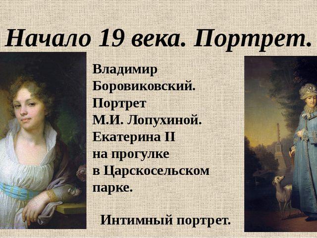 Начало 19 века. Портрет. Интимный портрет. Владимир Боровиковский. Портрет М....