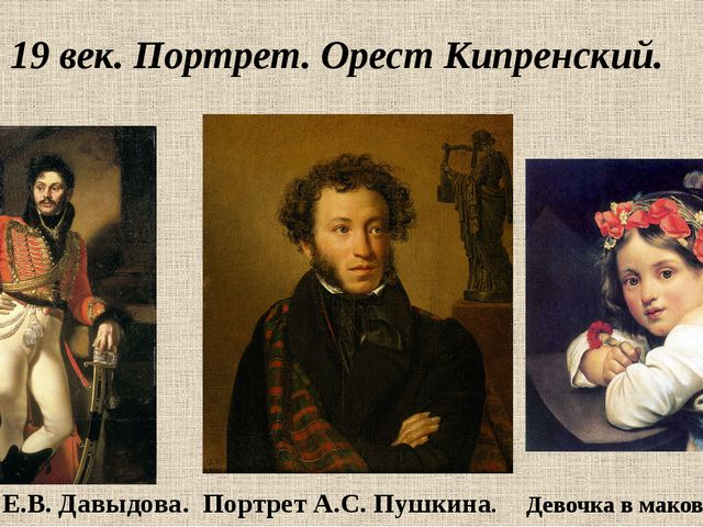 19 век. Портрет. Орест Кипренский. Портрет Е.В. Давыдова. Портрет А.С. Пушкин...