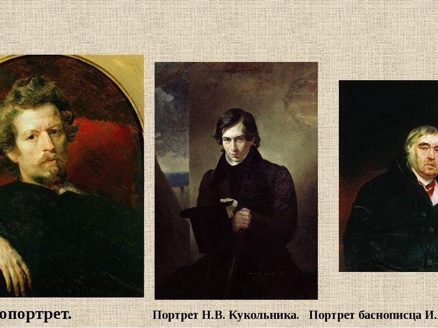 19 век. Портрет. Карл Брюлло́в Автопортрет. Портрет Н.В. Кукольника. Портрет...