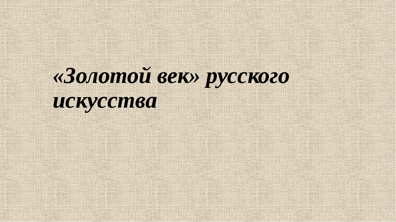 «Золотой век» русского искусства