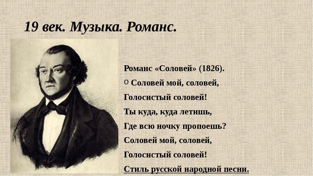 19 век. Музыка. Романс. Алекса́ндр Алекса́ндрович Аля́бьев. Романс «Соловей»...