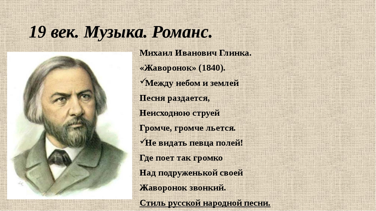 19 век. Музыка. Романс. Михаил Иванович Глинка. «Жаворонок» (1840). Между неб...