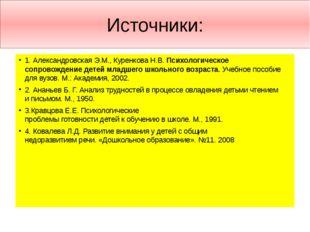 Источники: 1.Александровская Э.М., Куренкова Н.В. Психологическое сопровожде