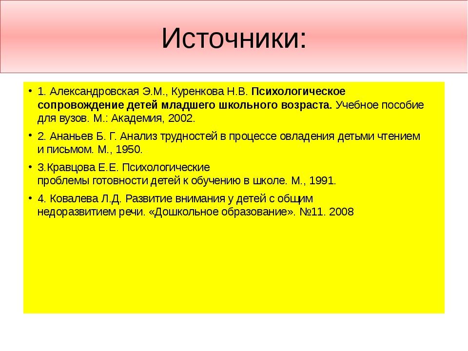 Источники: 1.Александровская Э.М., Куренкова Н.В. Психологическое сопровожде...