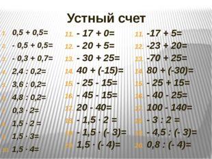 Устный счет 0,5 + 0,5= - 0,5 + 0,5= - 0,3 + 0,7= 2,4 : 0,2= 3,6 : 0,2= 4,8 :