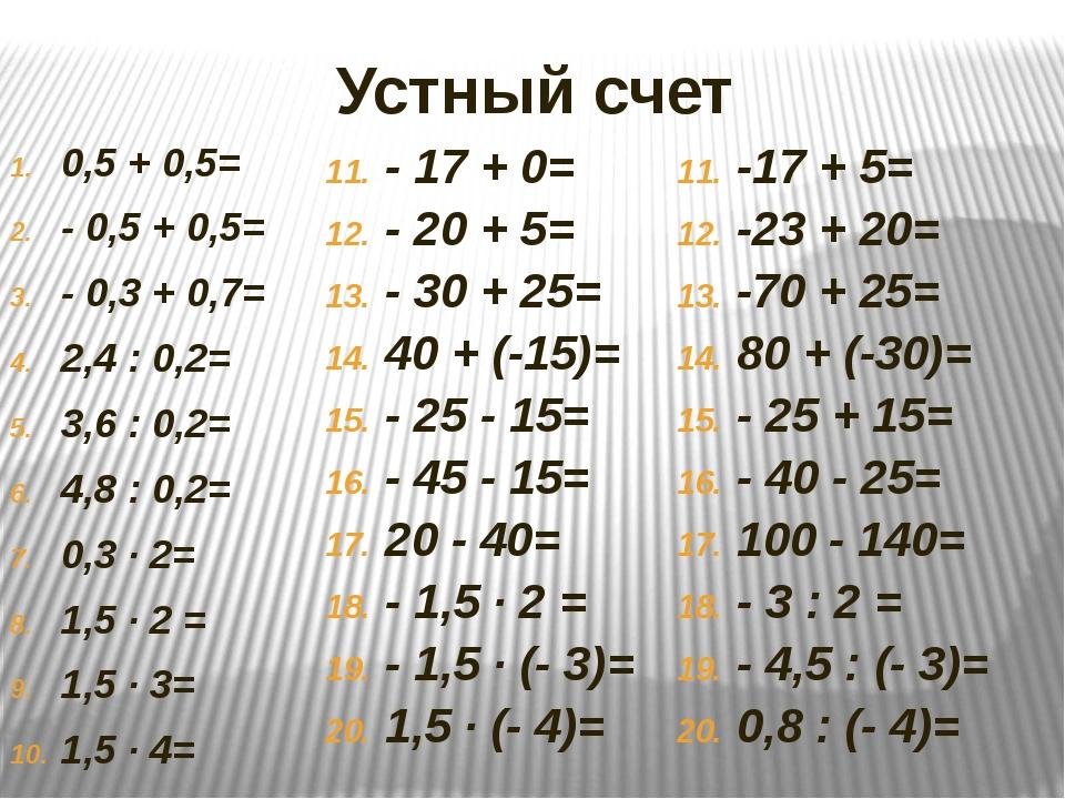 Устный счет 0,5 + 0,5= - 0,5 + 0,5= - 0,3 + 0,7= 2,4 : 0,2= 3,6 : 0,2= 4,8 :...