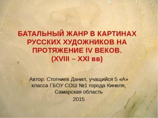 БАТАЛЬНЫЙ ЖАНР В КАРТИНАХ РУССКИХ ХУДОЖНИКОВ НА ПРОТЯЖЕНИЕ IV ВЕКОВ. (XVIII –