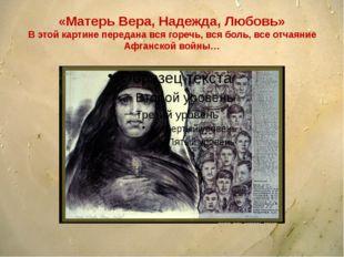 «Матерь Вера, Надежда, Любовь» В этой картине передана вся горечь, вся боль,
