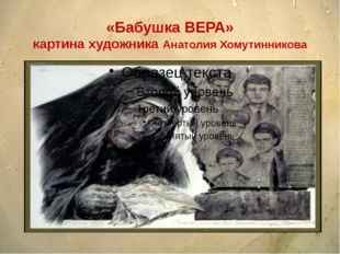 «Бабушка ВЕРА» картина художника Анатолия Хомутинникова copyright 2006 www.br