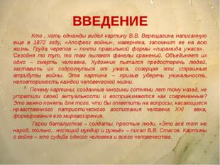 ВВЕДЕНИЕ Кто , хоть однажды видел картину В.В. Верещагина написанную еще в 18
