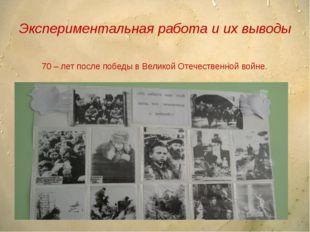 Экспериментальная работа и их выводы copyright 2006 www.brainybetty.com; All