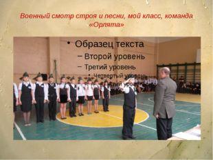 Военный смотр строя и песни, мой класс, команда «Орлята» copyright 2006 www.b