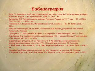 Библиография БедаГ.В. Живопись: Учеб. для студентов пед. ин-тов по спец. №2