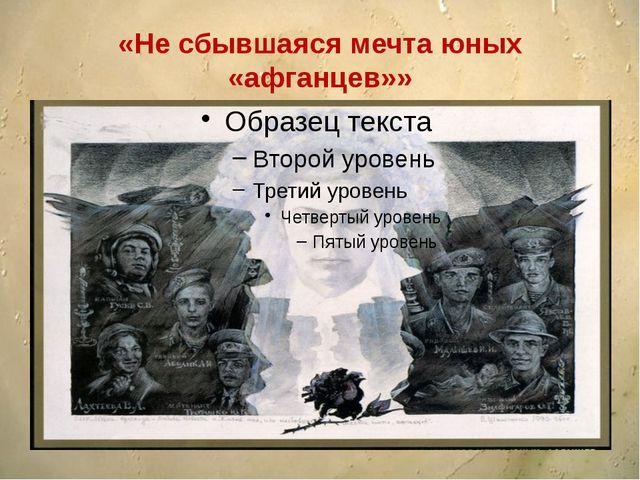 «Не сбывшаяся мечта юных «афганцев»» copyright 2006 www.brainybetty.com; All...