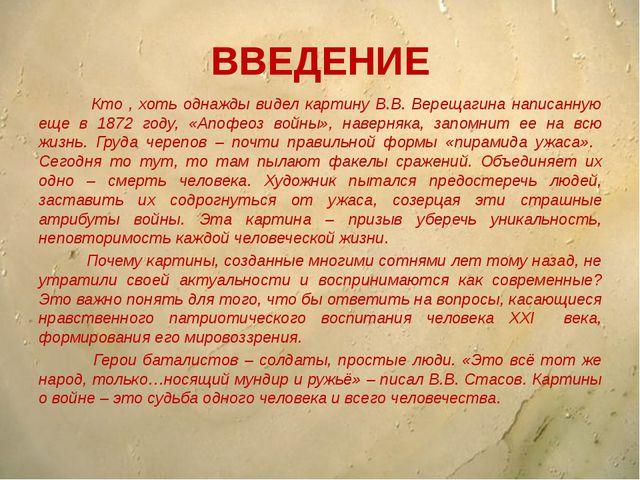ВВЕДЕНИЕ Кто , хоть однажды видел картину В.В. Верещагина написанную еще в 18...