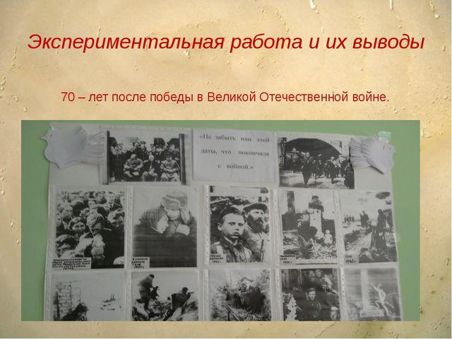 Экспериментальная работа и их выводы copyright 2006 www.brainybetty.com; All...