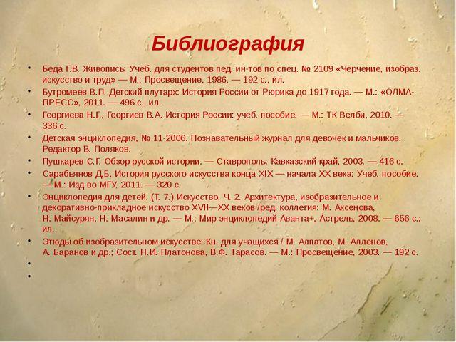 Библиография БедаГ.В. Живопись: Учеб. для студентов пед. ин-тов по спец. №2...