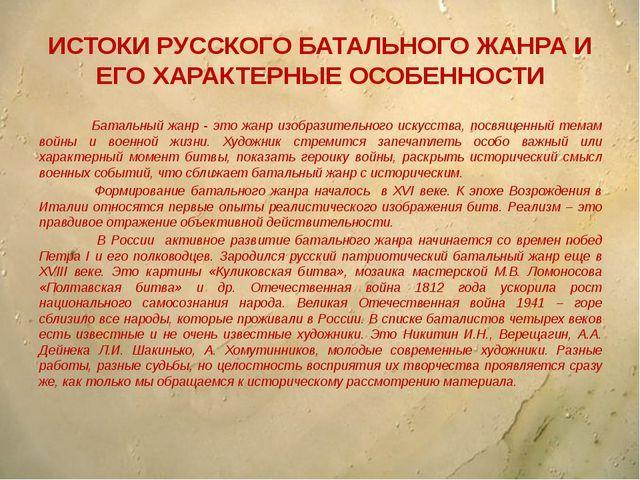 ИСТОКИ РУССКОГО БАТАЛЬНОГО ЖАНРА И ЕГО ХАРАКТЕРНЫЕ ОСОБЕННОСТИ Батальный жанр...