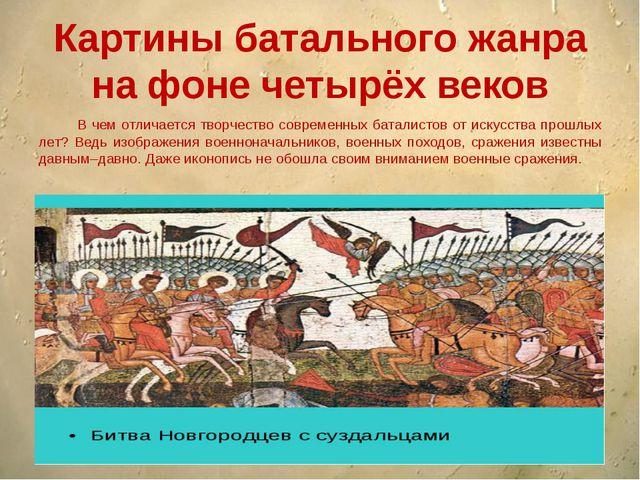 Картины батального жанра на фоне четырёх веков В чем отличается творчество со...