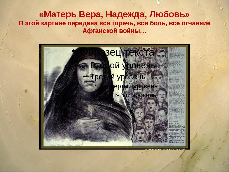 «Матерь Вера, Надежда, Любовь» В этой картине передана вся горечь, вся боль,...
