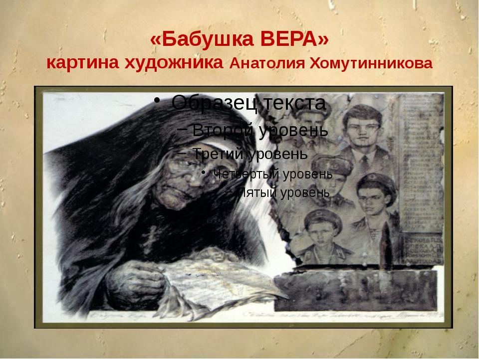 «Бабушка ВЕРА» картина художника Анатолия Хомутинникова copyright 2006 www.br...