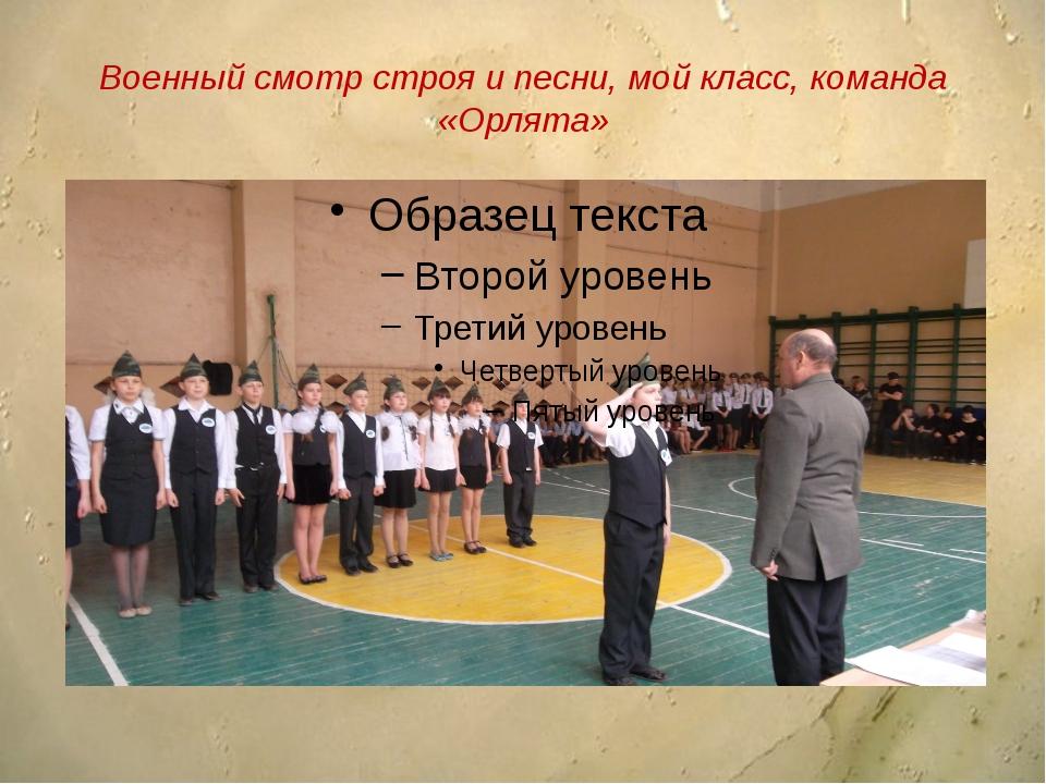Военный смотр строя и песни, мой класс, команда «Орлята» copyright 2006 www.b...