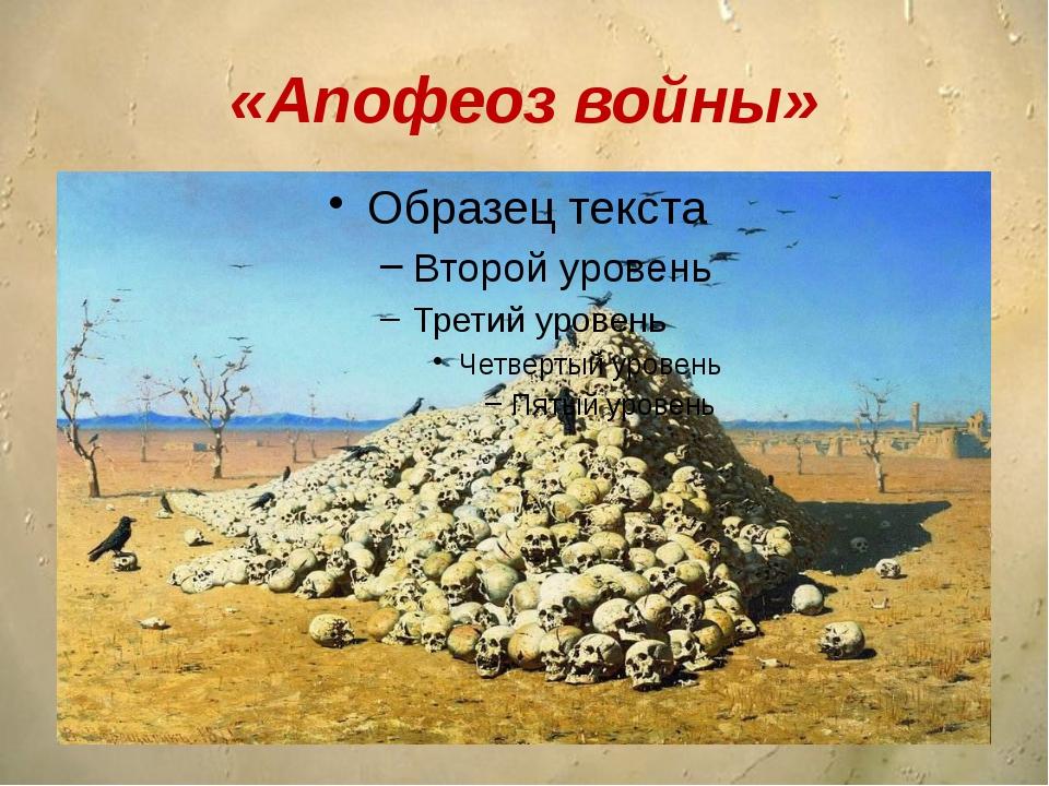 «Апофеоз войны» copyright 2006 www.brainybetty.com; All Rights Reserved.
