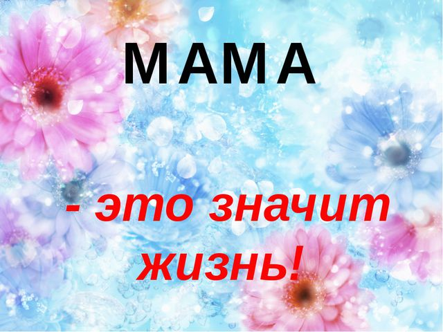 MAMA - это значит жизнь!