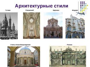 Архитектурные стили Готика Романский Барокко Модерн Стиль эпохи Возрождения Р