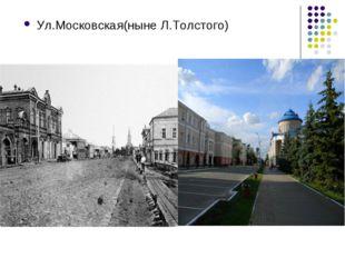 Ул.Московская(ныне Л.Толстого)