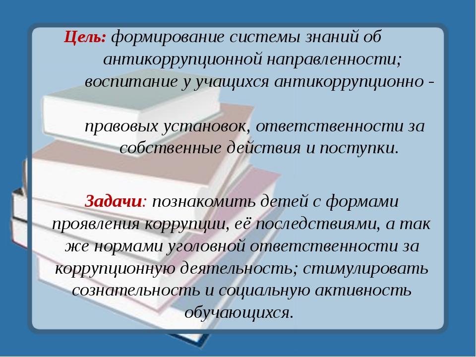 Цель: формирование системы знаний об антикоррупционной направленности; воспит...