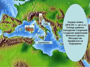 Первая война (264-241 гг. до н.э.) Победа римлян. Овладение Сицилией. Создани