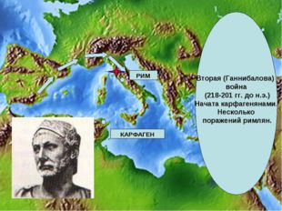 Вторая (Ганнибалова) война (218-201 гг. до н.э.) Начата карфагенянами. Нескол