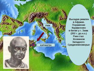 Высадка римлян в Африке. Поражение Карфагенян в битве у г. Зама (202 г. до.н
