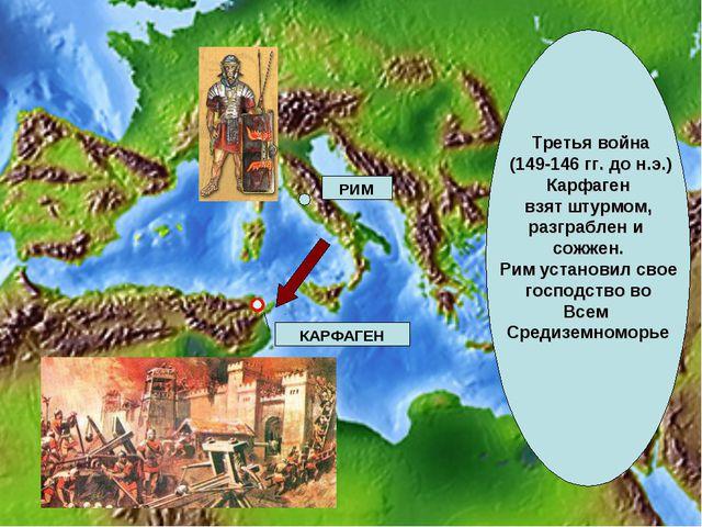 Третья война (149-146 гг. до н.э.) Карфаген взят штурмом, разграблен и сожже...