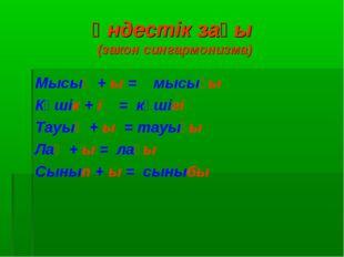 Үндестік заңы (закон сингармонизма) Мысық + ы = мысығы Күшік + і = күшігі Тау