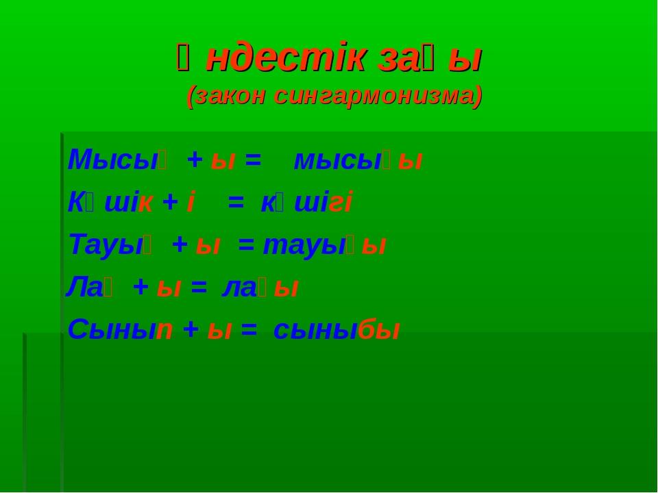 Үндестік заңы (закон сингармонизма) Мысық + ы = мысығы Күшік + і = күшігі Тау...